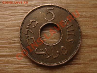 Палестина 5 милс 1942 бронза до 04.12.13 в 21.00 М - IMG_7237