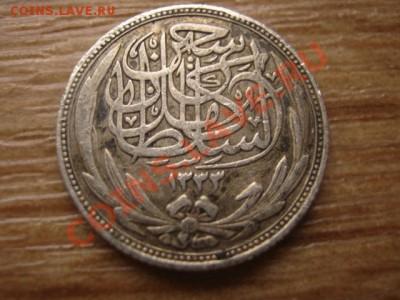 Египет 2 пиастра 1917 Ag до 04.12.13 в 21.00 М - IMG_7228