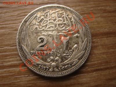Египет 2 пиастра 1917 Ag до 04.12.13 в 21.00 М - IMG_7227