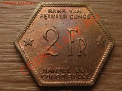Бельгийское Конго 2 франка 1943 до 04.12.13 в 21.00 М - IMG_7214