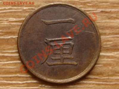 Япония 1 рин 1873-1892 до 04.12.13 в 21.00 М - IMG_6199