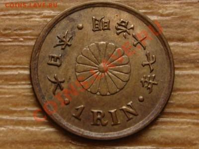 Япония 1 рин 1873-1892 до 04.12.13 в 21.00 М - IMG_6198