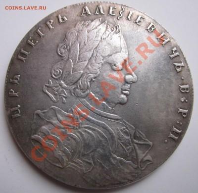 рубль 1710 год .Фуфло - 25