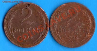 2 коп.1924 год. 2 шт. - img405