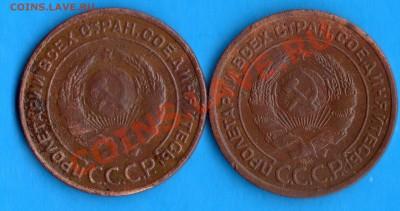 2 коп.1924 год. 2 шт. - img406