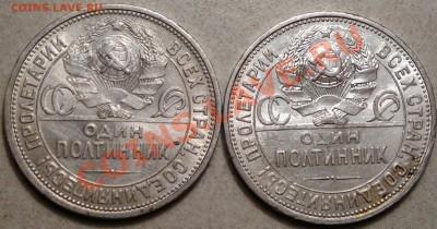 Полтинники 1926 ПЛ.:широкий и узкий гурт.до 4.12.13. - 2013-12-02-3411