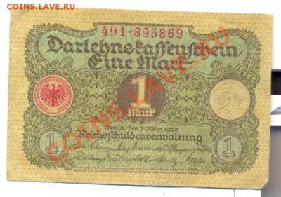 1 марка 1926г.______________05.12 - сканирование0008