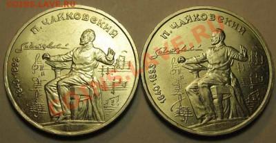 ДВА МЕШКОВЫХ рубля  «П.И.Чайковский, 150 лет со дня рождения - IMG_3579