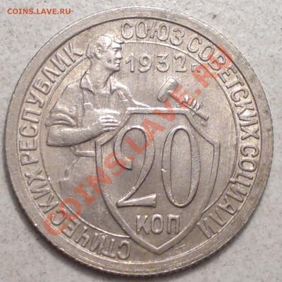 20 копеек 1932 г. без обращения шт. блеск! - 2013-12-02-3422