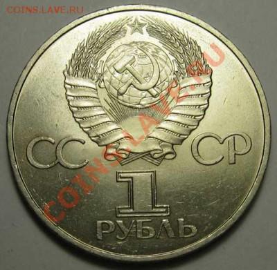 Памятный  рубль  «60 лет образования СССР», лот 246С 1х1 - IMG_3744