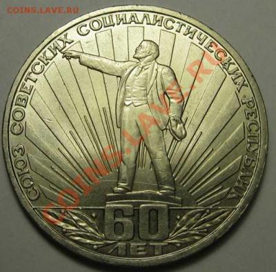 Памятный  рубль  «60 лет образования СССР», лот 246С 1х1 - IMG_3743
