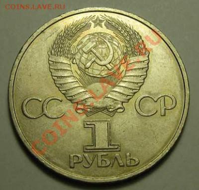 Памятный  рубль  «Дружба навеки», лот 253С 1х1 - IMG_3737