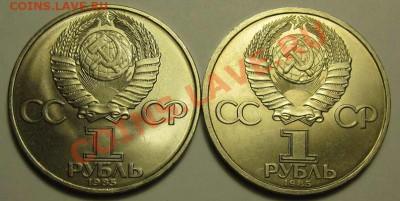 Два МЕШКОВЫХ памятных рубля  «40 лет Победы над Германией» - IMG_3782