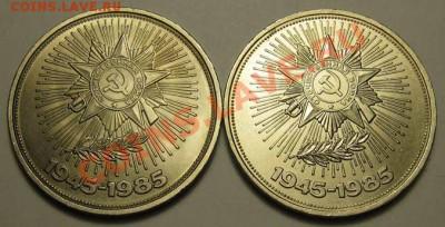 Два МЕШКОВЫХ памятных рубля  «40 лет Победы над Германией» - IMG_3779