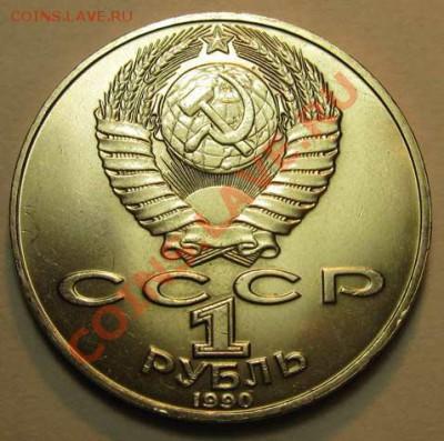Мешковый памятный рубль  «П.И.Чайковский» - IMG_3828w