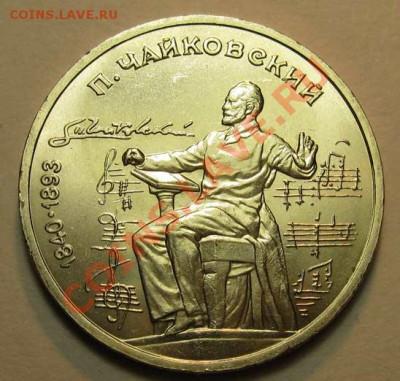 Мешковый памятный рубль  «П.И.Чайковский» - IMG_3827w