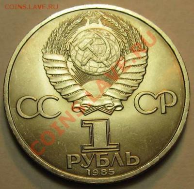 МЕШКОВЫЙ  памятный рубль  «40 лет Победы над Германией» - IMG_3832w