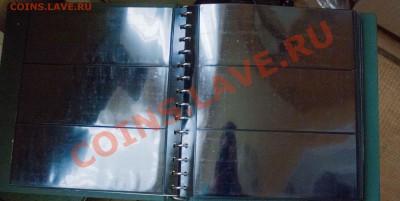 Альбом для бон или блоков марок. до 5.12.13 - IMG_3769