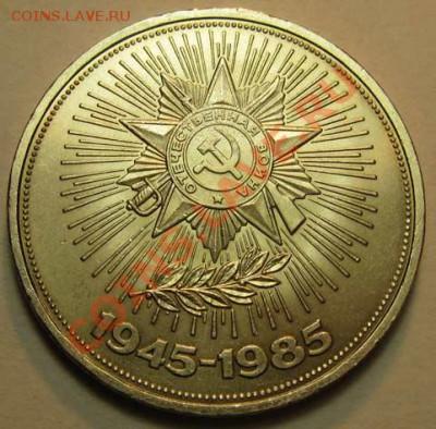 МЕШКОВЫЙ  памятный рубль  «40 лет Победы над Германией» - IMG_3831w