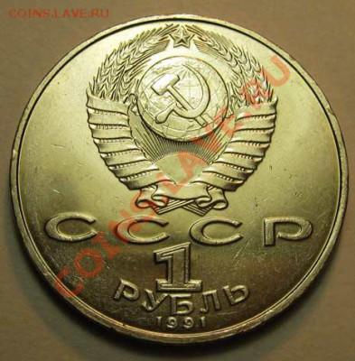 МЕШКОВЫЙ памятный рубль  «Низами Гянджеви» - IMG_3830w