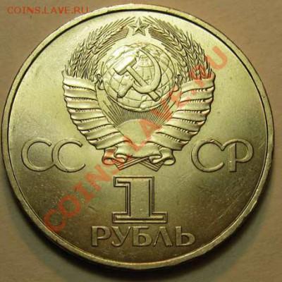МЕШКОВЫЙ  рубль  Ю.А.Гагарин , «20 лет Первого полета челове - IMG_3837w
