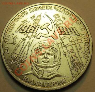 МЕШКОВЫЙ  рубль  Ю.А.Гагарин , «20 лет Первого полета челове - IMG_3834w