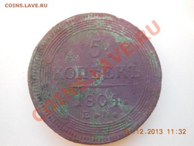 5 копеек 1804 - DSCN1008.JPG