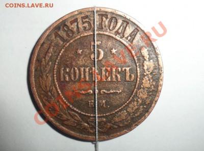 5 копеек 1875 год Поворот - 1.JPG