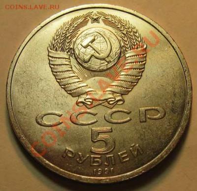 МЕШКОВАЯ  памятная  монета «Госбанк» - IMG_3853w