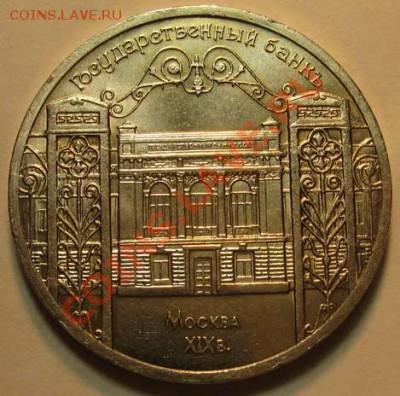 МЕШКОВАЯ  памятная  монета «Госбанк» - IMG_3852w