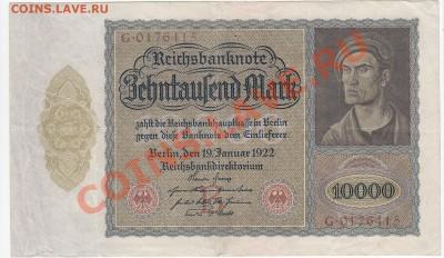 Германия 10000 марок 1922 XF+ до 7.12 22:00 мск - IMG_0015