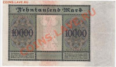Германия 10000 марок 1922 XF+ до 7.12 22:00 мск - IMG_0016