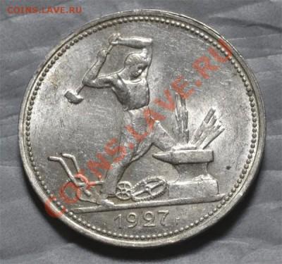 50 копеек 1927 г Штемпельные (UNC) с 200 руб до 22.00 03.12 - DSC_001.JPG