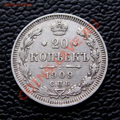 20 копеек 1909г.  до 22:00мск 05.12.13 - IMG_1865,1