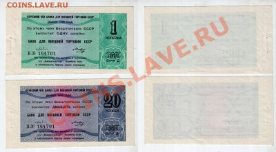 СССР, Внешторгбанк 1+20 коп. 1980 UNC, до 6.12 @ 22:00 - vneshtorg