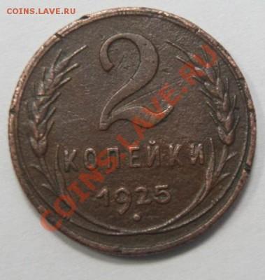 2 коп 1925г. прошу оценить - 07