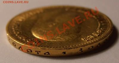 10 рублей 1899 АГ, до 05.12.2013 в 22-00 Мск - Гурт3