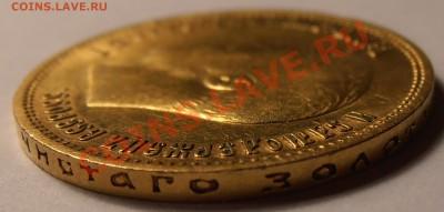 10 рублей 1899 АГ, до 05.12.2013 в 22-00 Мск - Гурт2