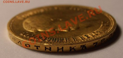 10 рублей 1899 АГ, до 05.12.2013 в 22-00 Мск - Гурт