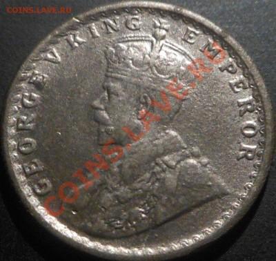 Индия 1933г сомнения в подлиности! - DSCN4539