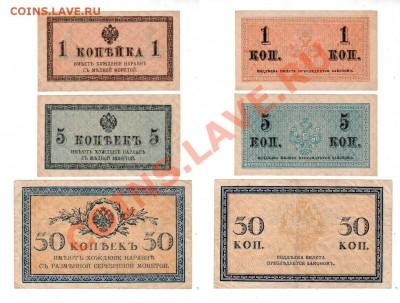РОССИЯ, 1+5+50 копеек 1915, до 6.12 @ 22:00 - 1915