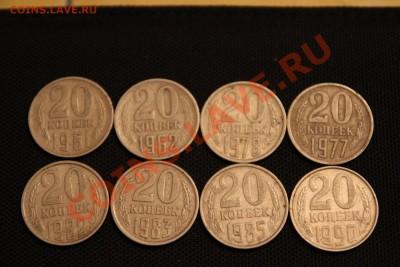 20 копеек, 15 копеек, 10 копеек 1961-1991 до 6.12.13 в 22-00 - IMG_2453.JPG