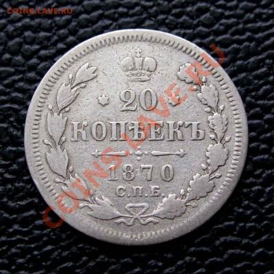 20 копеек 1870г.  до 22:00мск 05.12.13 - IMG_1967,1