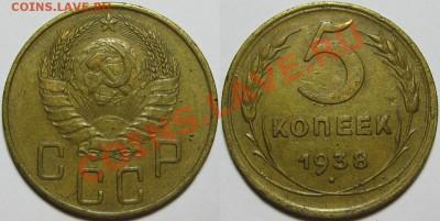 5 копеек 1938 г. VF! 05.12.2013 в 22:00 МСК - 5 копеек 1938.JPG
