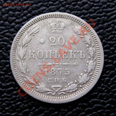 20 копеек 1875г. до 22:00мск 05.12.13 - IMG_1969,1