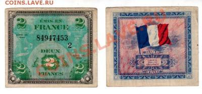 ФРАНЦИЯ, 2 франка 1944, до 6.12 @ 22:00 - франция_2