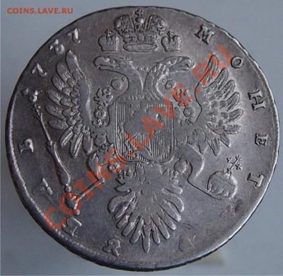 рубль 1737 на оценку - рубль 1737_2