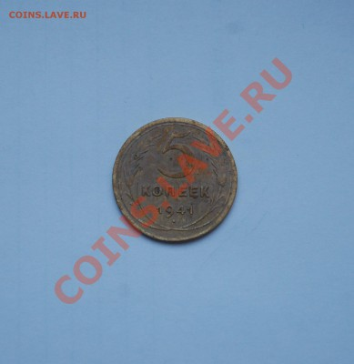 5 копеек 1941 Приятная - DSC_6448.JPG