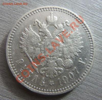 1 рубль 1907 года . 05-12-2013 в 22-00 мск - Изображение 337