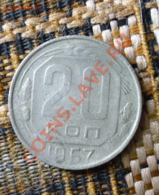 20 копеек 1957г до 5.12.2013 год в 23 -00 мск - P1130854.JPG